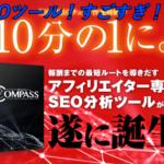 【ブログSEO対策】お宝(ニッチ)キーワード選定の方法|「COMPASS(コンパス)」がおすすめ!!