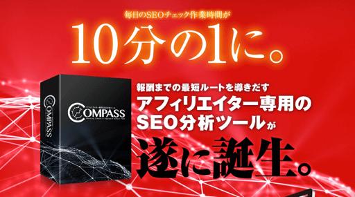 【ブログSEO対策】お宝(ニッチ)キーワード選定の方法|「COMPASS(コンパス)」のツールがおすすめ!!