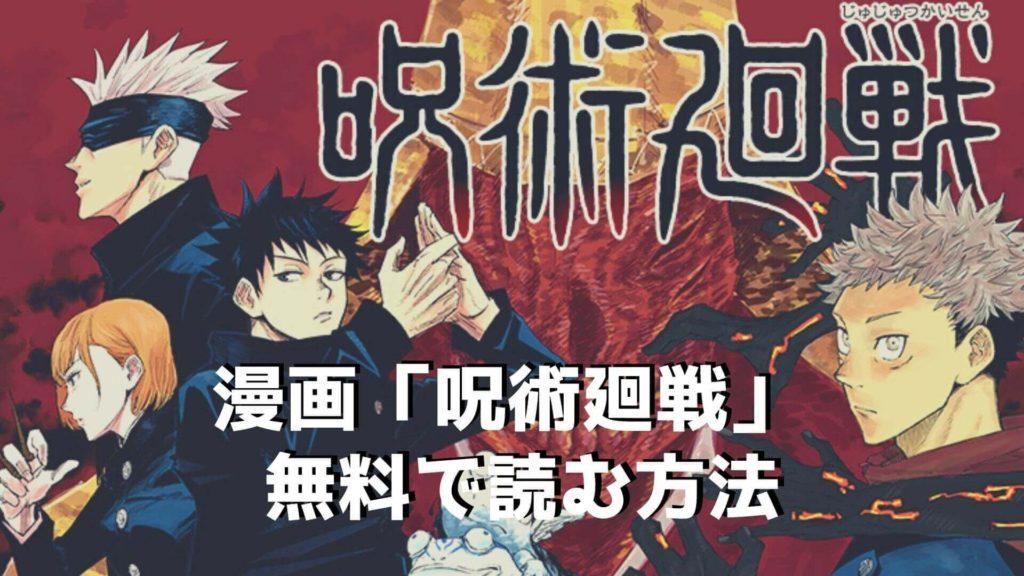 違法!?漫画「呪術廻戦」を全巻無料で読む方法とは?(サイト・アプリまとめ)