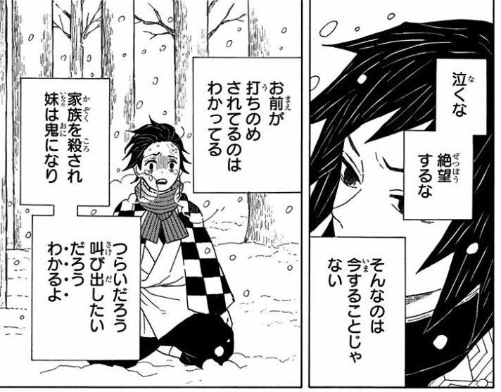 名言:富岡義勇「泣くな 絶望するな そんなのは今することじゃない つらいだろう 叫びだしたいだろう わかるよ」
