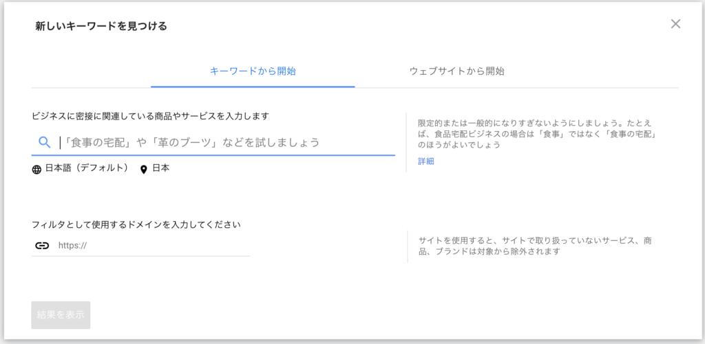 グーグルキーワードプランナーの「新しいキーワードをみつける」の部分