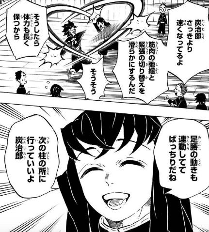 漫画 無 一郎
