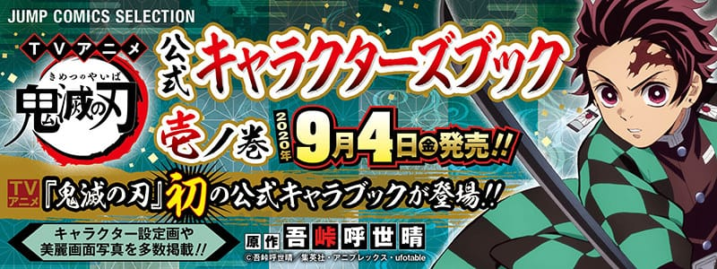TVアニメ「鬼滅の刃」公式キャラクターブック 壱ノ巻の内容は?