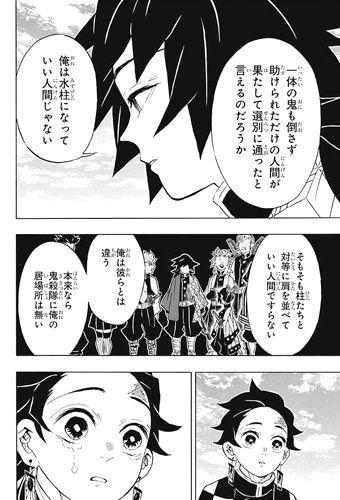 名言:富岡義勇「俺は水柱になっていい人間じゃない 俺は彼れとは違う 本来なら鬼殺隊に俺の居場所は無い」