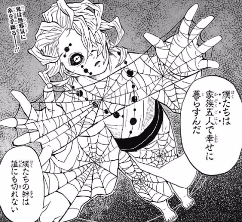 下弦の伍・累 (るい) の能力:血鬼術「糸」
