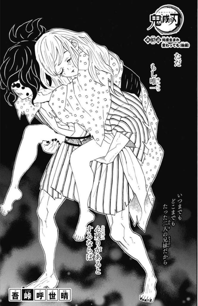 上弦の陸・堕姫(だき)の過去/人間の頃の名前は梅(うめ)だった