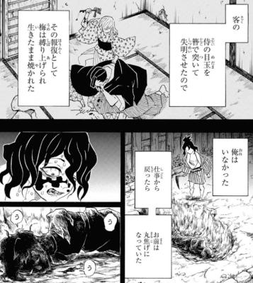 上弦の陸・堕姫(だき)の過去/人間の頃の名前は梅(うめ)だった。梅はお兄ちゃんが大好きでした