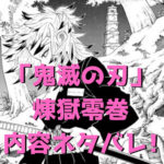 鬼滅の刃 (きめつのやいば)「煉獄零巻 (れんごくぜろかん) 煉獄杏寿郎の初任務を描いた漫画内容ネタバレ/ ジャンプ読み切りで19ページありました