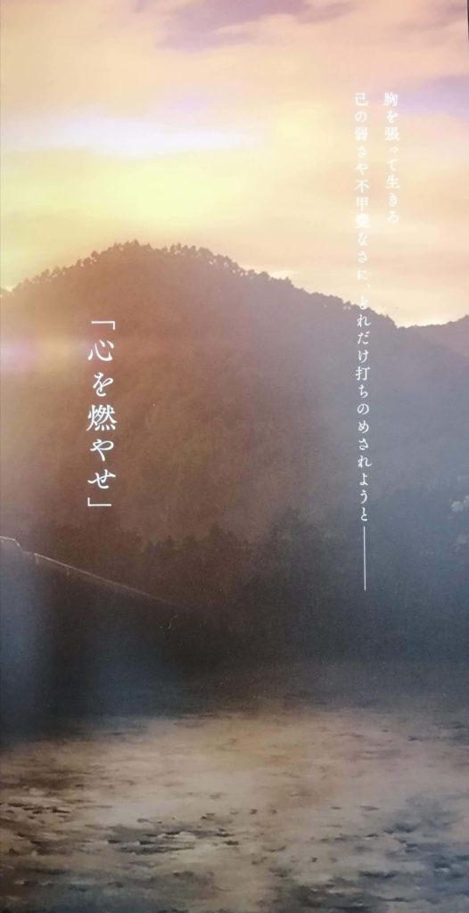 劇場版「鬼滅の刃 (きめつのやいば) 」無限列車編のパンフレット豪華版ネタバレ / 注:映画のパンフレットの中身ネタバレです