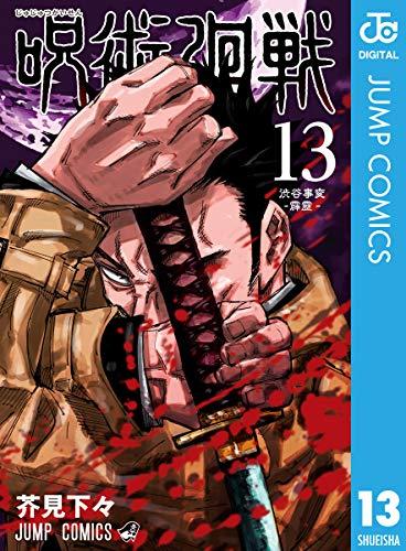 ※呪術廻戦最新刊が無料で読めます!