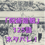 呪術廻戦(じゅじゅつかいせん)125話ネタバレ|【あの子の話】野薔薇の過去ーー、、
