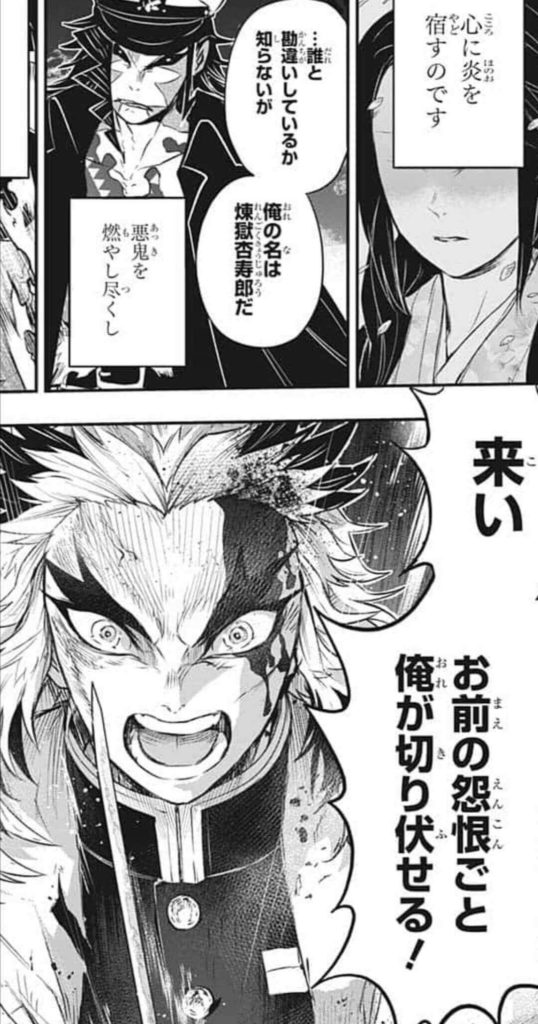 下弦の弐、登場!銃を使う鬼 / 煉獄外伝前編ネタバレ