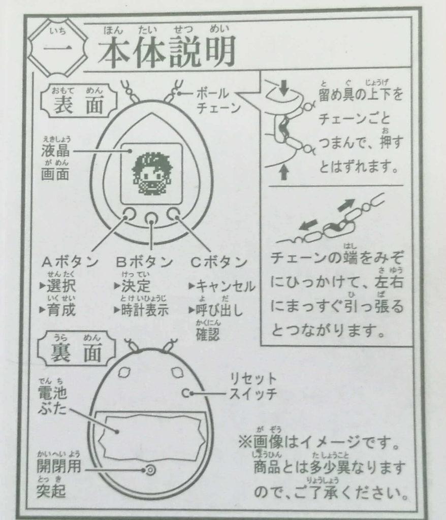 きめつたまごっちの説明書【鬼滅の刃たまごっち】