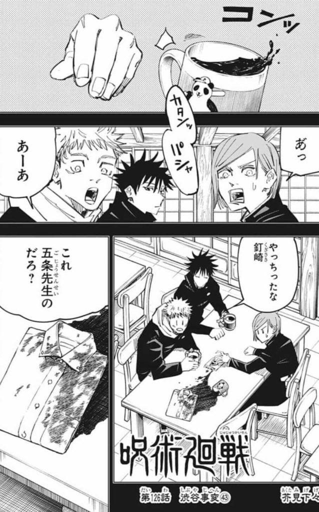 呪術廻戦(じゅじゅつかいせん)126話ネタバレ|扉絵