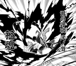 弐ノ型「稲魂 (いなだま )」