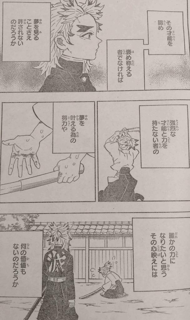 鬼滅の刃 (きめつのやいば) 特別読切 (よみきり)「煉獄零巻 (れんごくぜろかん) 」