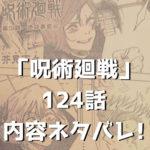 呪術廻戦(じゅじゅつかいせん)124話ネタバレ|虎杖の反撃開始!【渋谷事変㊷】