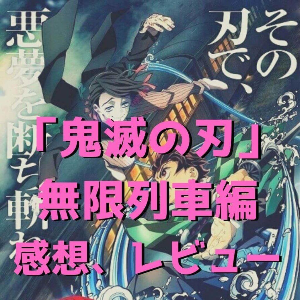 【感動】映画 鬼滅の刃「無限列車編」を観た感想、レビュー / 劇場版で購入したグッズも紹介!