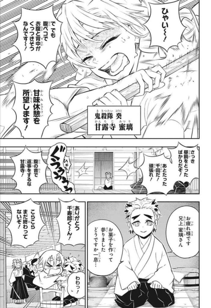 煉獄杏寿郎と甘露寺蜜璃、登場!/ 煉獄外伝前編