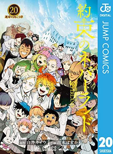 ※約束 (やくそく) のネバーランド最新刊が無料で読めます!アニメも無料視聴可能!