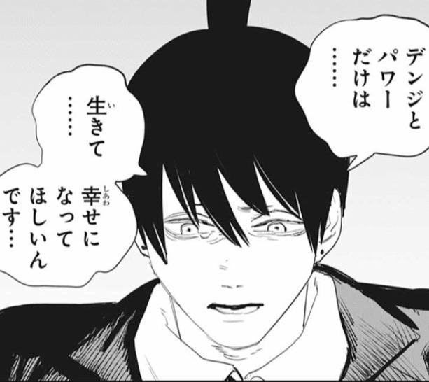チェーンソーマン 早川 アキ(はやかわ アキ)