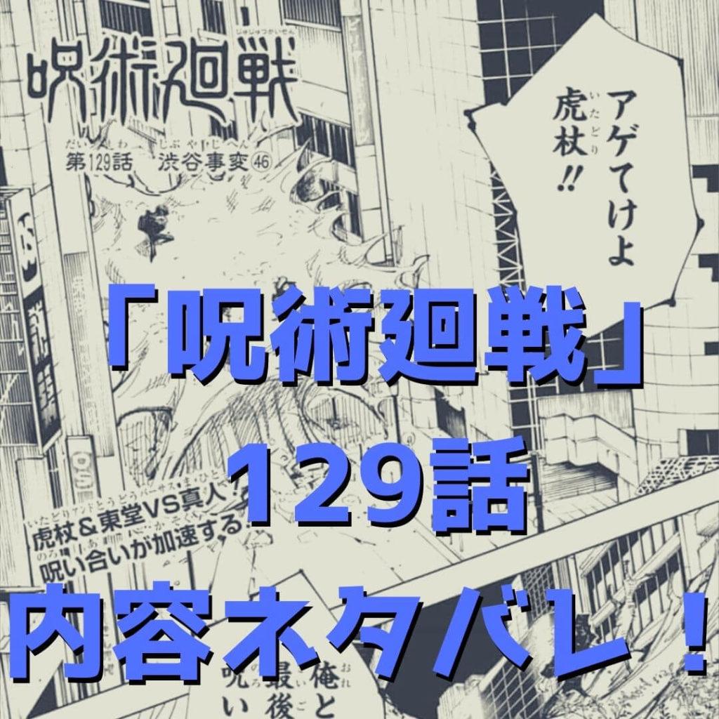 呪術廻戦(じゅじゅつかいせん)129話ネタバレ|【渋谷事変㊻】渋谷の地上で激戦!真人 VS 東堂&虎杖