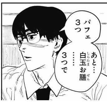 チェーンソーマン 円(まどか)