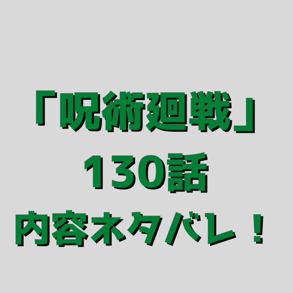 呪術廻戦(じゅじゅつかいせん)130話ネタバレ|【渋谷事変㊼】渋谷の地上で激戦が続く!真人 VS 東堂&虎杖