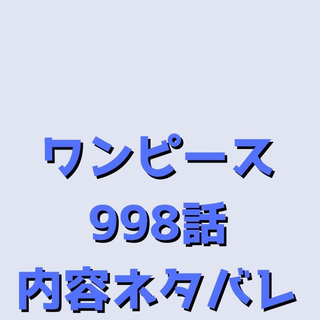 ワンピース (ONE PIECE) 998話、内容ネタバレ