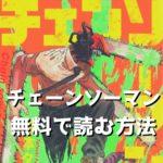 違法!?漫画「チェーンソーマン」を全巻無料で読む方法とは?(サイト・アプリまとめ)