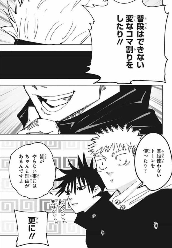 呪術廻戦(じゅじゅつかいせん)スペシャル番外編、内容ネタバレ