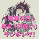 【鬼滅の刃】美女(美人)ランキングトップ11!可愛い女性人気キャラNO.1は?