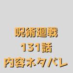 呪術廻戦(じゅじゅつかいせん)131話ネタバレ|【渋谷事変㊽】