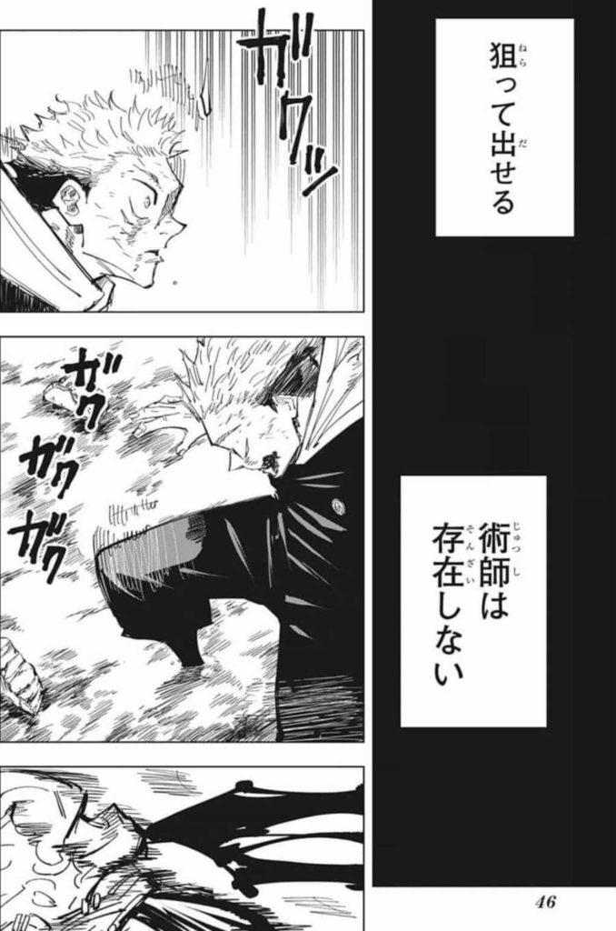呪術廻戦(じゅじゅつかいせん)131話ネタバレ|【渋谷事変㊽】真人、魂の姿へ!戦いは最終局面!!