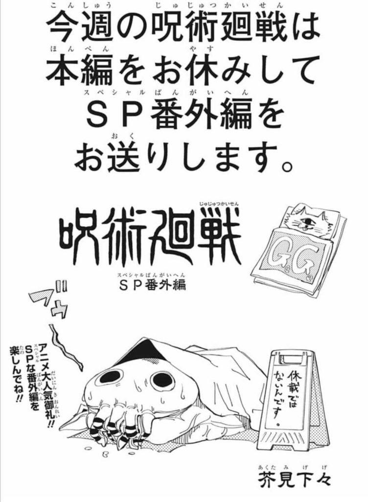 呪術廻戦(じゅじゅつかいせん)SP番外編ネタバレ|扉絵(ジャンプ2020年50号掲載)