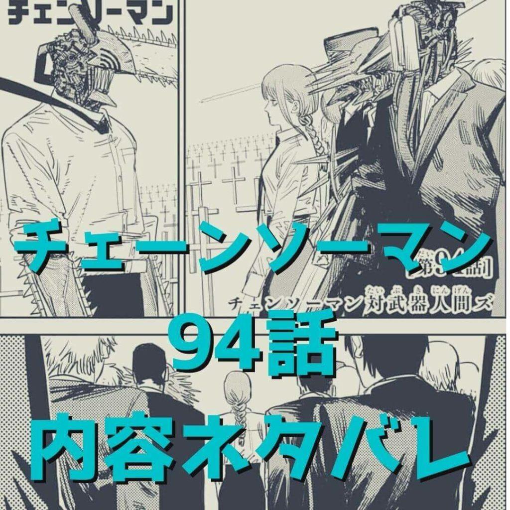 チェンソーマン11巻ネタバレ|94話「チェンソーマン対武器人間ズ」