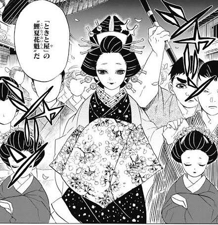 鬼滅の刃 鯉夏(こいなつ)