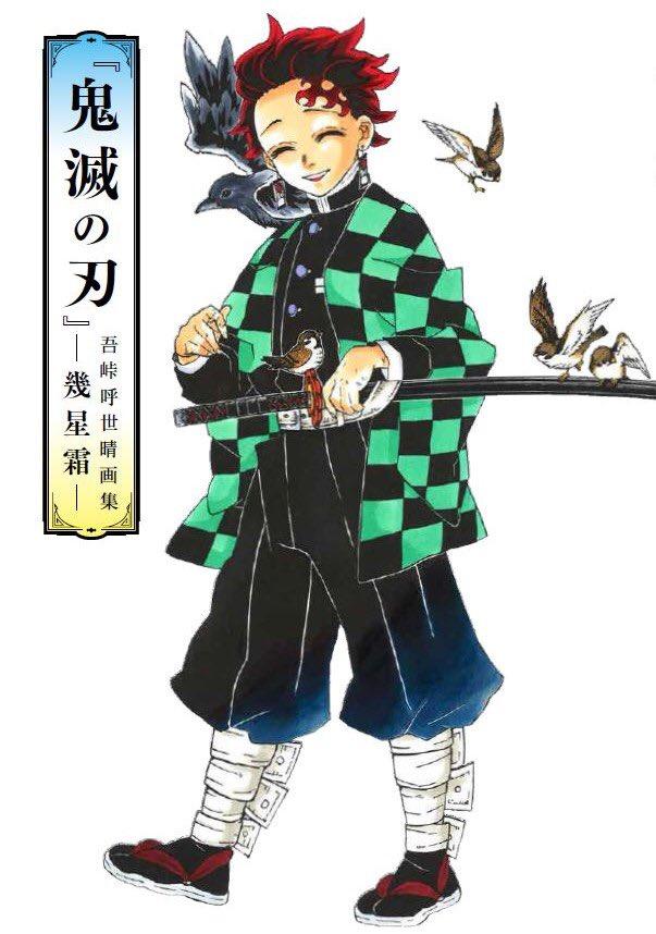 鬼滅の刃 (きめつのやいば) 原作画集「幾星霜 (いくせいそう)」と、公式ファンブック第二弾が発売!!