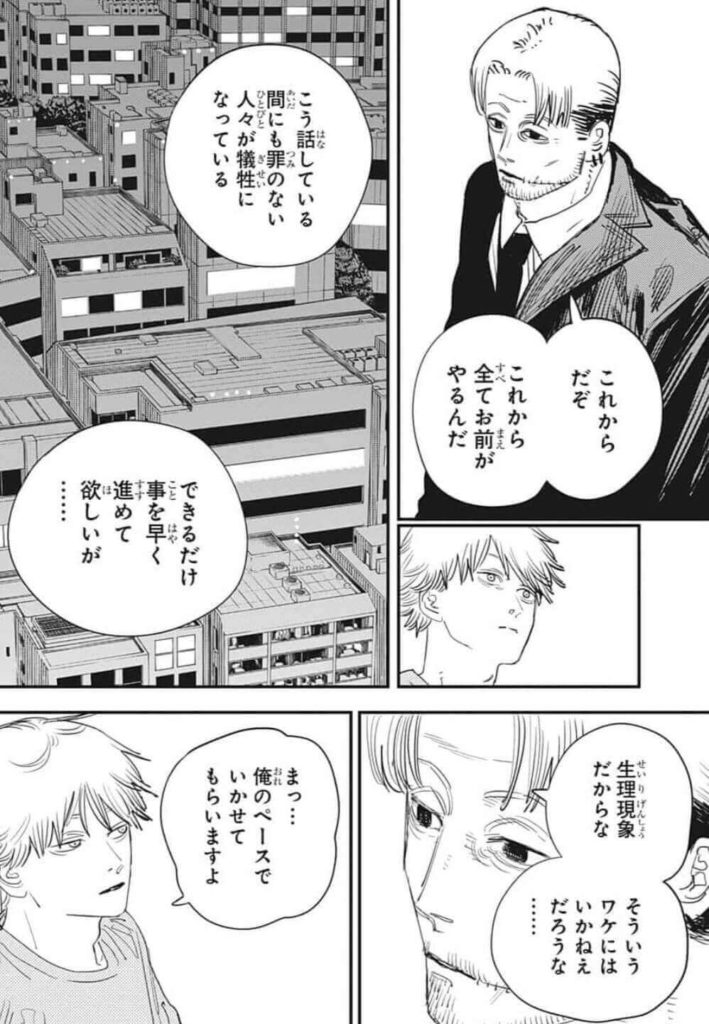 チェーンソーマン96話、内容ネタバレ