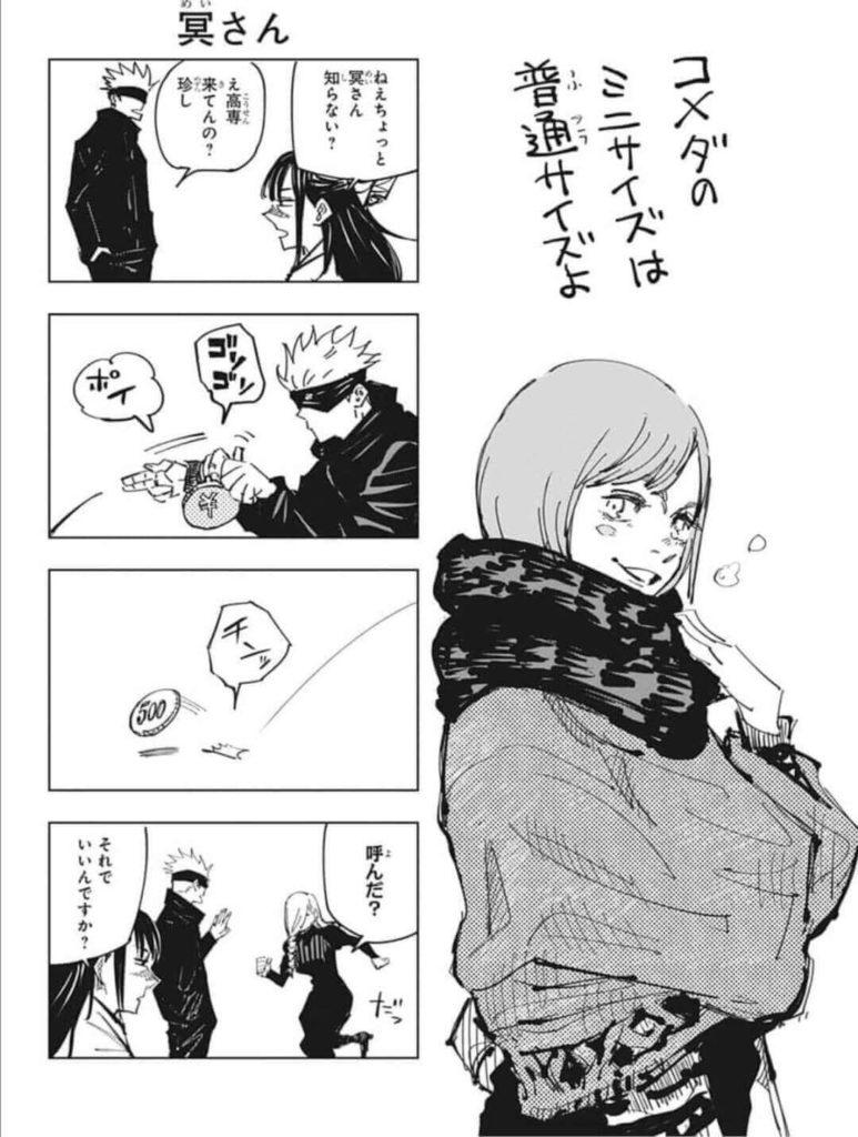 特典 戦 呪術 巻 廻 15