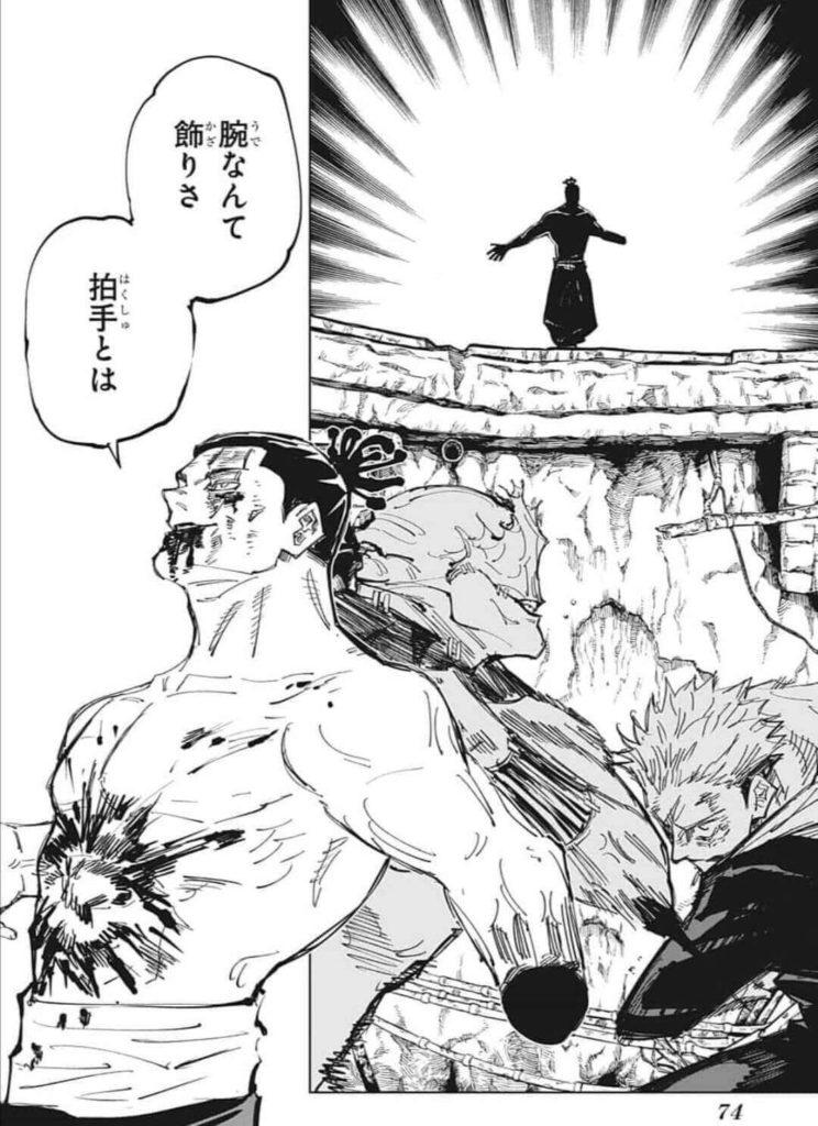 呪術廻戦(じゅじゅつかいせん)132話、内容ネタバレ