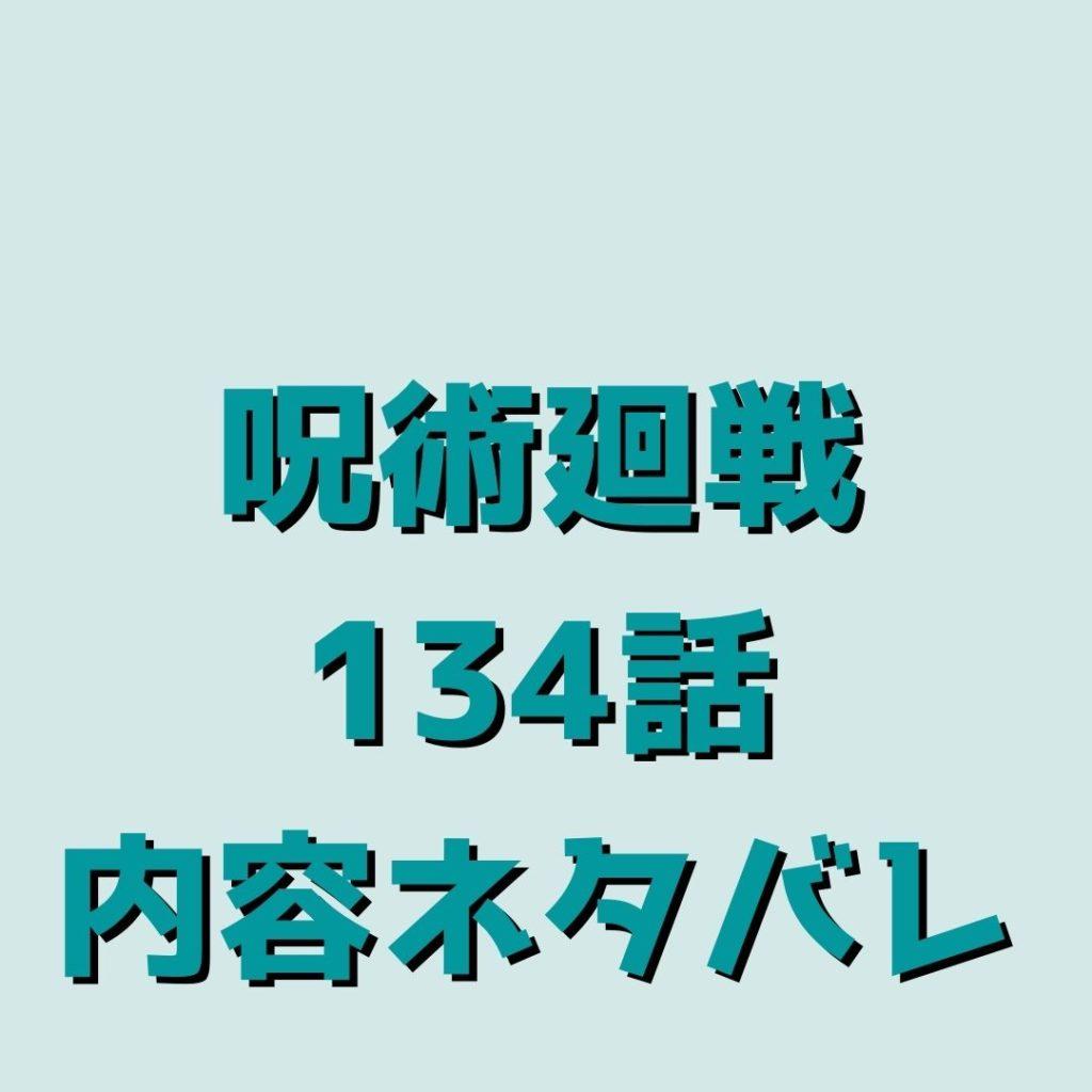 呪術廻戦 (じゅじゅつかいせん) 16巻ネタバレ|134話「渋谷事変51」