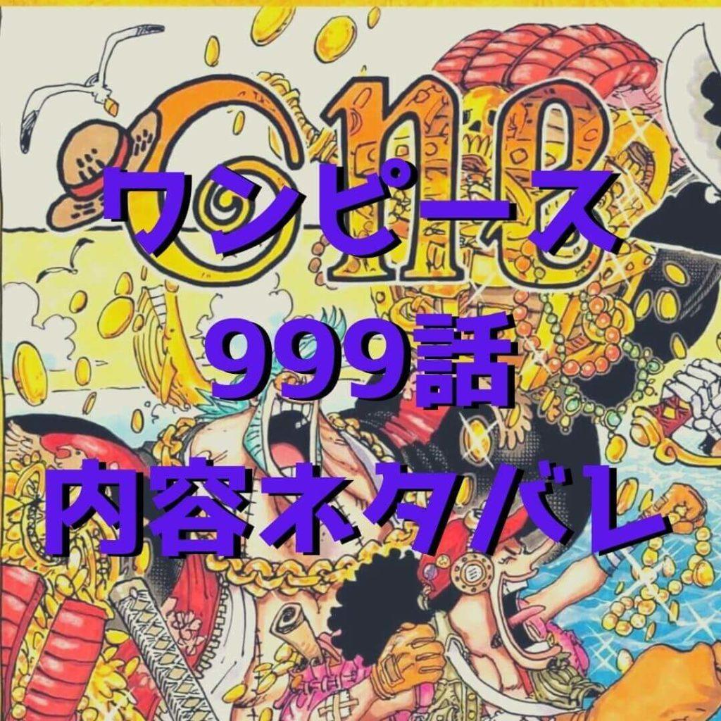 ワンピース (ONE PIECE) 999話、内容ネタバレ|君がため醸 (か) みし待酒 (まちざけ)