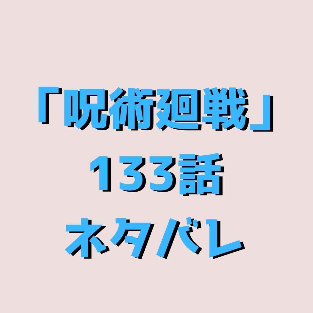 呪術廻戦(じゅじゅつかいせん)133話ネタバレ|【渋谷事変㊿】夏油(げとう)強し!真人、取り込まれる、、、