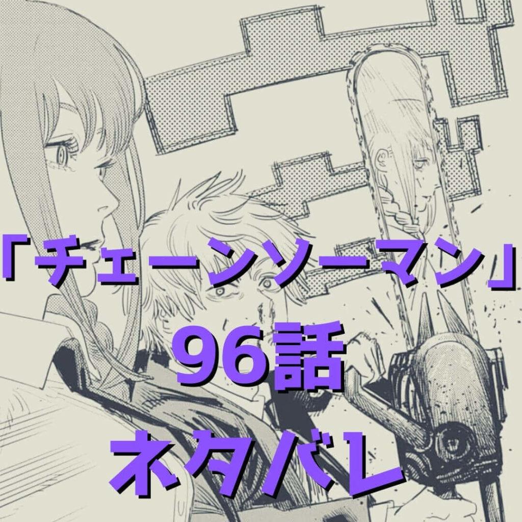 チェンソーマン11巻ネタバレ|96話「こんな味(あじ)」