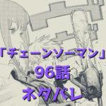 チェーンソーマン第96話、内容ネタバレ|こんな味(あじ)
