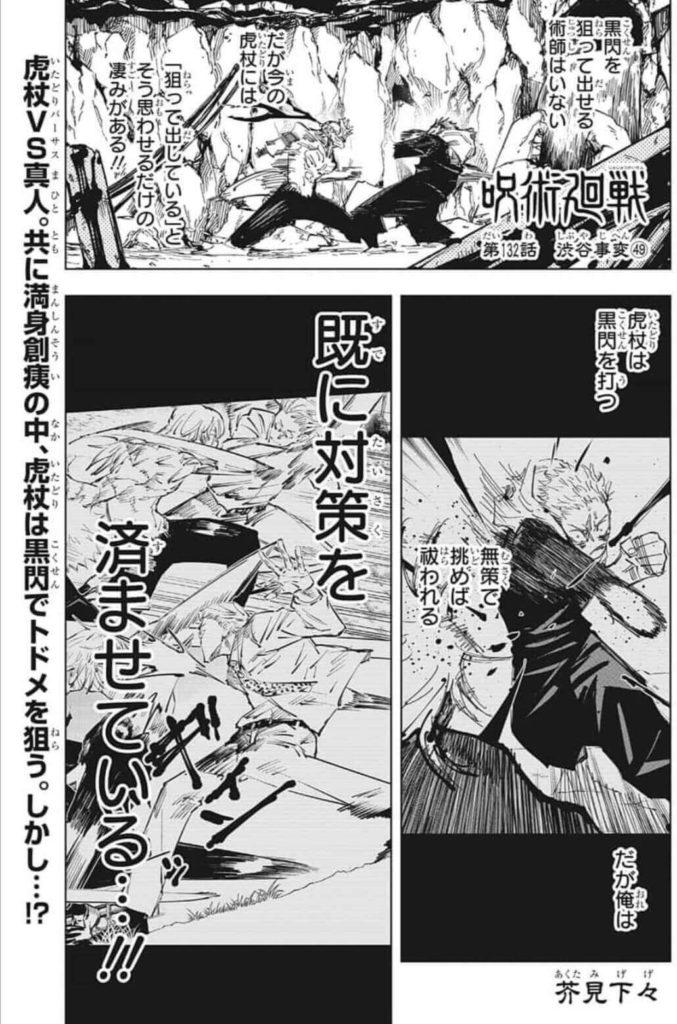 呪術廻戦(じゅじゅつかいせん)132話ネタバレ|扉絵