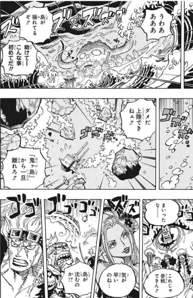 ワンピース (ONE PIECE) 997話、内容ネタバレ|焔(ほむら)