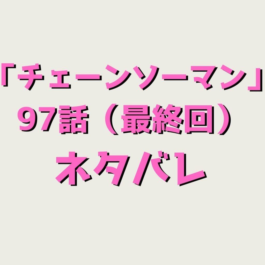 チェンソーマン11巻ネタバレ|97話「愛・ラブ・チェーンソー」