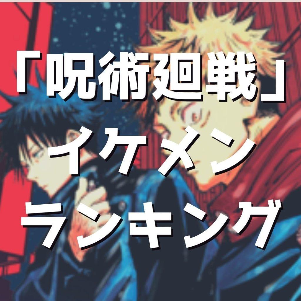 【呪術廻戦 (じゅじゅつかいせん) 】イケメンキャラクターランキングトップ10!かっこいい人気キャラNO.1は?
